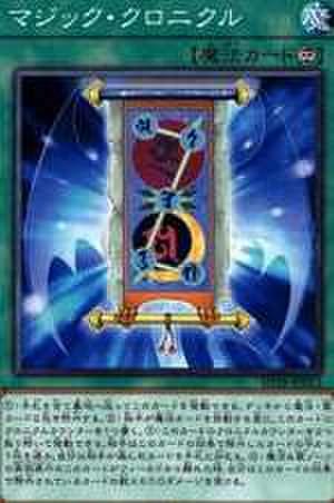マジック・クロニクル N [SD38-JP023]