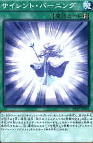 サイレント・バーニング SR [DP17-JP004]