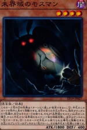 未界域のモスマン N [EP19-JP027]