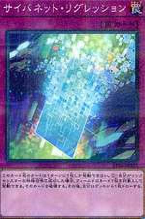 サイバネット・リグレッション N [ST19-JP034]