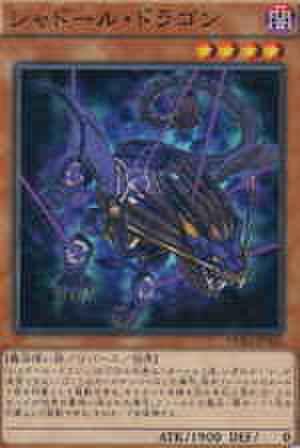 シャドール・ドラゴン N [SD37-JP007]