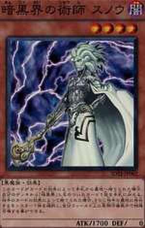 暗黒界の術師 スノウ SR [SD21-JP002]