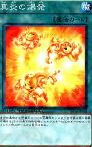 真炎の爆発 N [SD24-JP024]