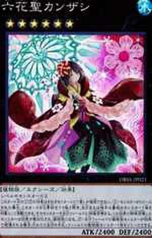 六花聖カンザシ SR [DBSS-JP021]