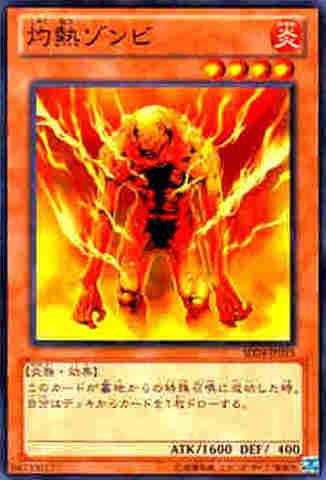 灼熱ゾンビ N [SD24]