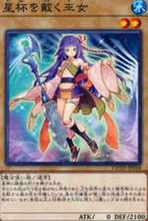 星杯を戴く巫女 N [COTD-JP018]