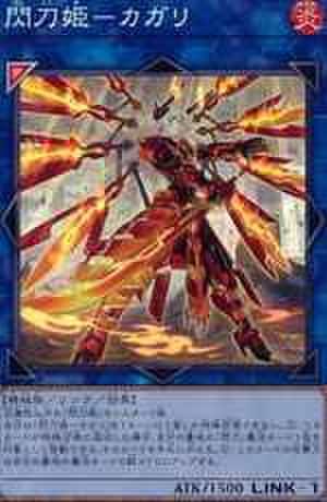 閃刀姫-カガリ SCR [RC03-JP028・新規イラスト]