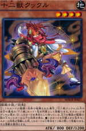 十二獣クックル N [MACR-JP027]