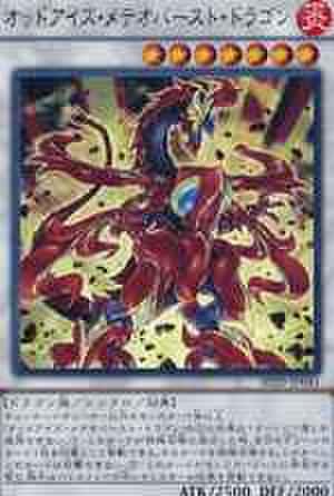 オッドアイズ・メテオバースト・ドラゴン UR [SD29]