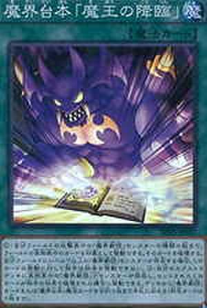 魔界台本「魔王の降臨」 SR [SPDS-JP027]