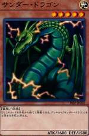 サンダー・ドラゴン SR [18SP-JP202]