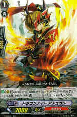 ドラゴンナイト アシュガル R [EB09]