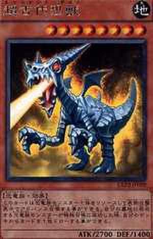 超古代恐獣 R [EXP2]
