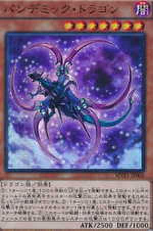 パンデミック・ドラゴン KC-UR [MVP1-JP006]