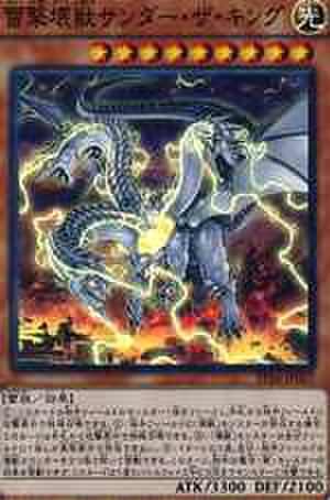 雷撃壊獣サンダー・ザ・キング SR [EP16-JP027]
