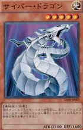 サイバー・ドラゴン SCR [PAC1-JP012]