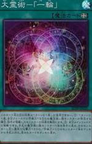 大霊術-「一輪」 SR [SD39-JP021]