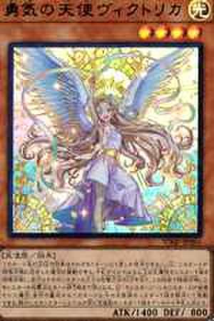 勇気の天使ヴィクトリカ UR [VJMP-JP206]