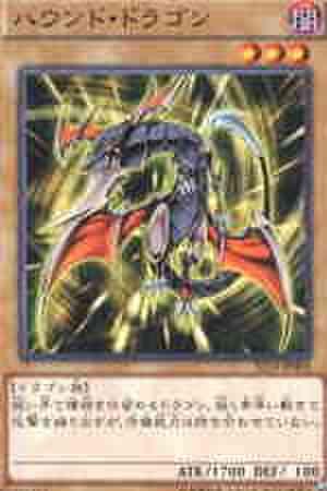 ハウンド・ドラゴン N [ST14]