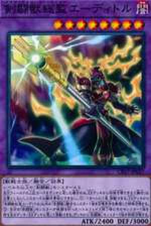 剣闘獣総監エーディトル N [CP17-JP027]