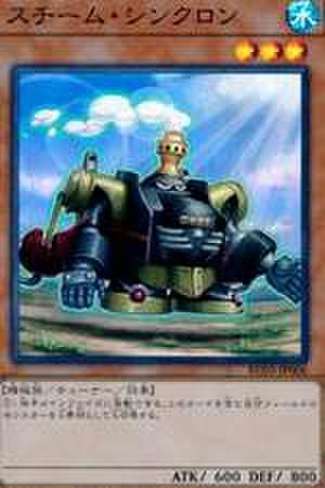 スチーム・シンクロン SR [RC03-JP006]
