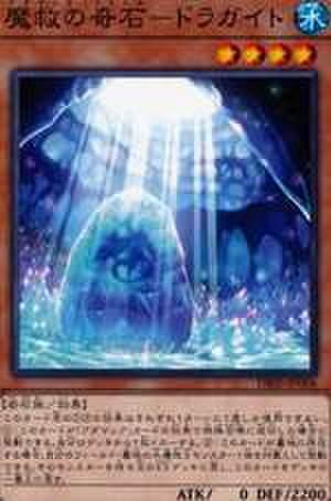 魔救の奇石-ドラガイト N [DBSS-JP006]