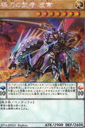 極刀の武者 左京 EX-SCR [EP16-JP052]