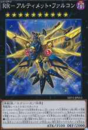 RR-アルティメット・ファルコン SR [SHVI]