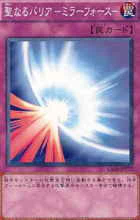 聖なるバリア-ミラーフォース- SR [ST13]