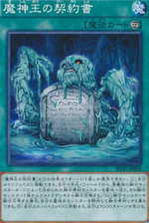 魔神王の契約書 N [SD30-JP026]