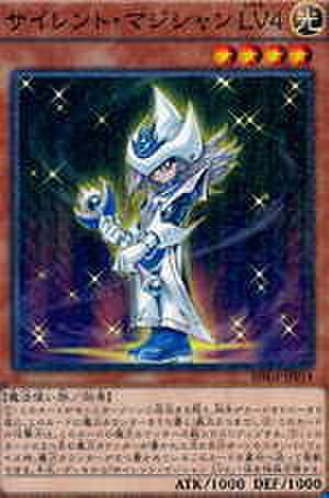 サイレント・マジシャン LV4 N [MB01]