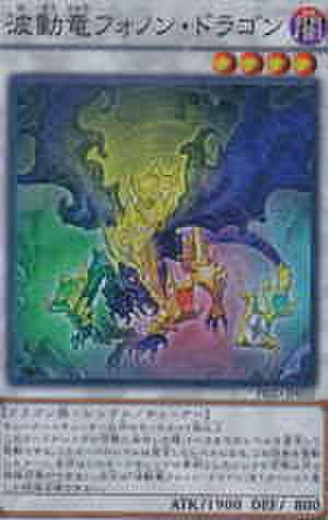 波動竜フォノン・ドラゴン SR [PRIO]