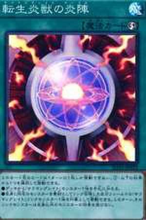 転生炎獣の炎陣 SR [SD35-JP023]