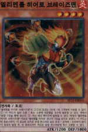 E・HERO ブレイズマン 韓国 SR [EP15-KR]