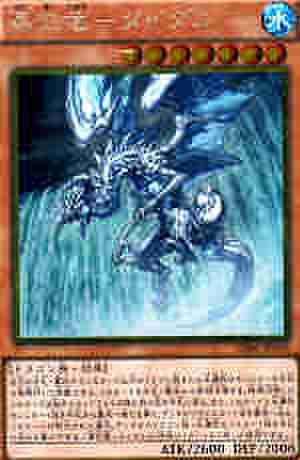 瀑征竜-タイダル GR [GS06]