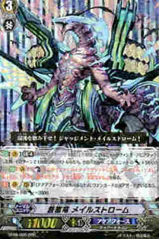 蒼嵐竜 メイルストローム RRR [BT08]