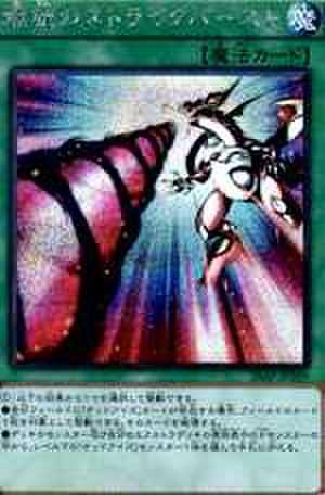 螺旋のストライクバースト SCR [20AP-JP059]