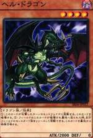 ヘル・ドラゴン N [SR06-JP012]