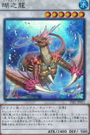 瑚之龍 SCR [TDIL-JP051]