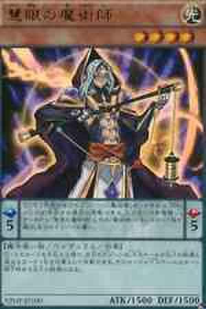 慧眼の魔術師 UR [VJMP-JP100]