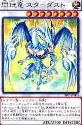 閃珖竜 スターダスト UR [YF05]