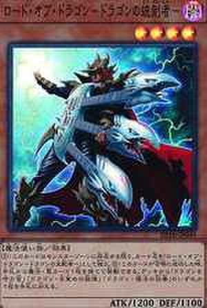 ロード・オブ・ドラゴン-ドラゴンの統制者- SR [EP18-JP049]