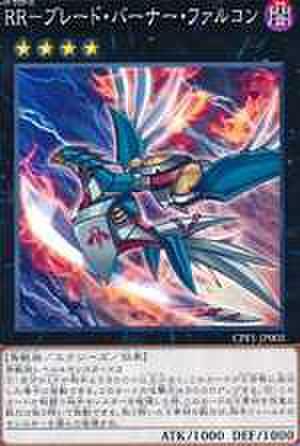 RR-ブレード・バーナー・ファルコン N [CPF1-JP005]