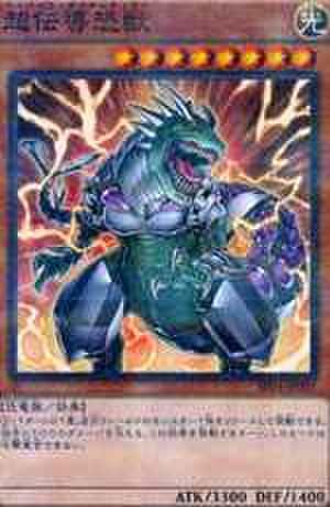 究極恐獣 NP [SR04-JP006]