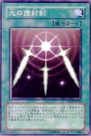 光の護封剣 N [SD18]