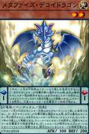 メタファイズ・デコイドラゴン N [CYHO-JP018]