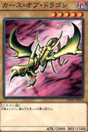 カース・オブ・ドラゴン N [SDMY-JP014]