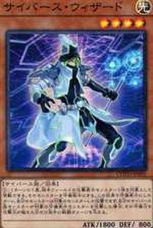 サイバース・ウィザード SR [COTD-JP001]