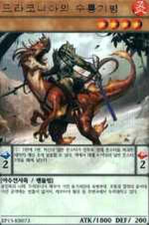 ドラコニアの獣竜騎兵 韓国 R [EP15-KR]