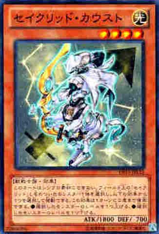 セイクリッド・カウスト N [DS13-L]